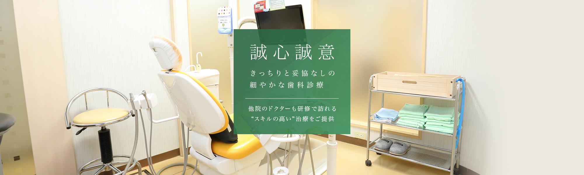 """誠心誠意きっちりと妥協なしの細やかな歯科診療 他院のドクターも研修で訪れる""""スキルの高い""""治療をご提供"""
