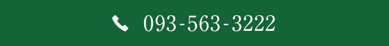 tel.093-563-3222