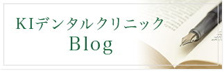 KIデンタルクリニックBlog